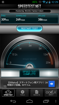 Speedtest0503