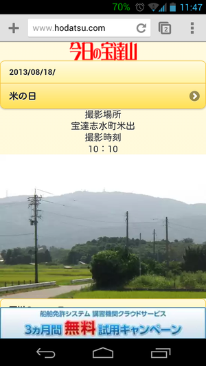 Screenshot_20130818114732