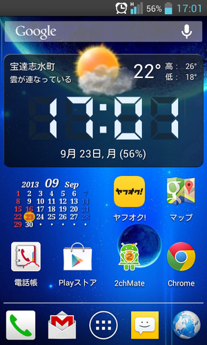 Screenshot_20130923170134